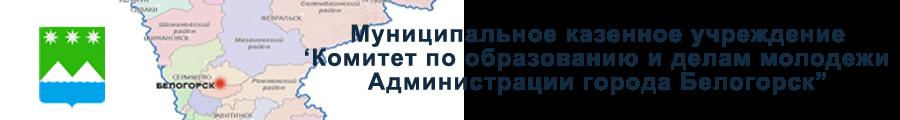МКУ КОДМ г Белогорск